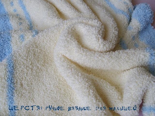 Махровое одеяльце