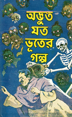 Adbhut Jato Bhooter Galpo