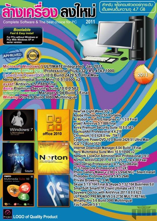 Professional Plus x32 14.0.4743.1000 NewTek Light Wave 3D 10 Adobe Photosho