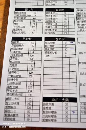 和屋日式料理菜單