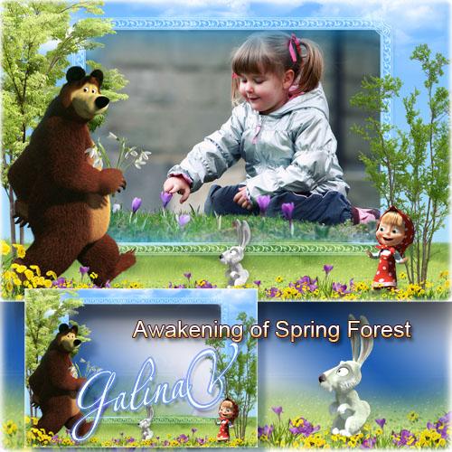Детская рамка - Пробуждение весеннего леса