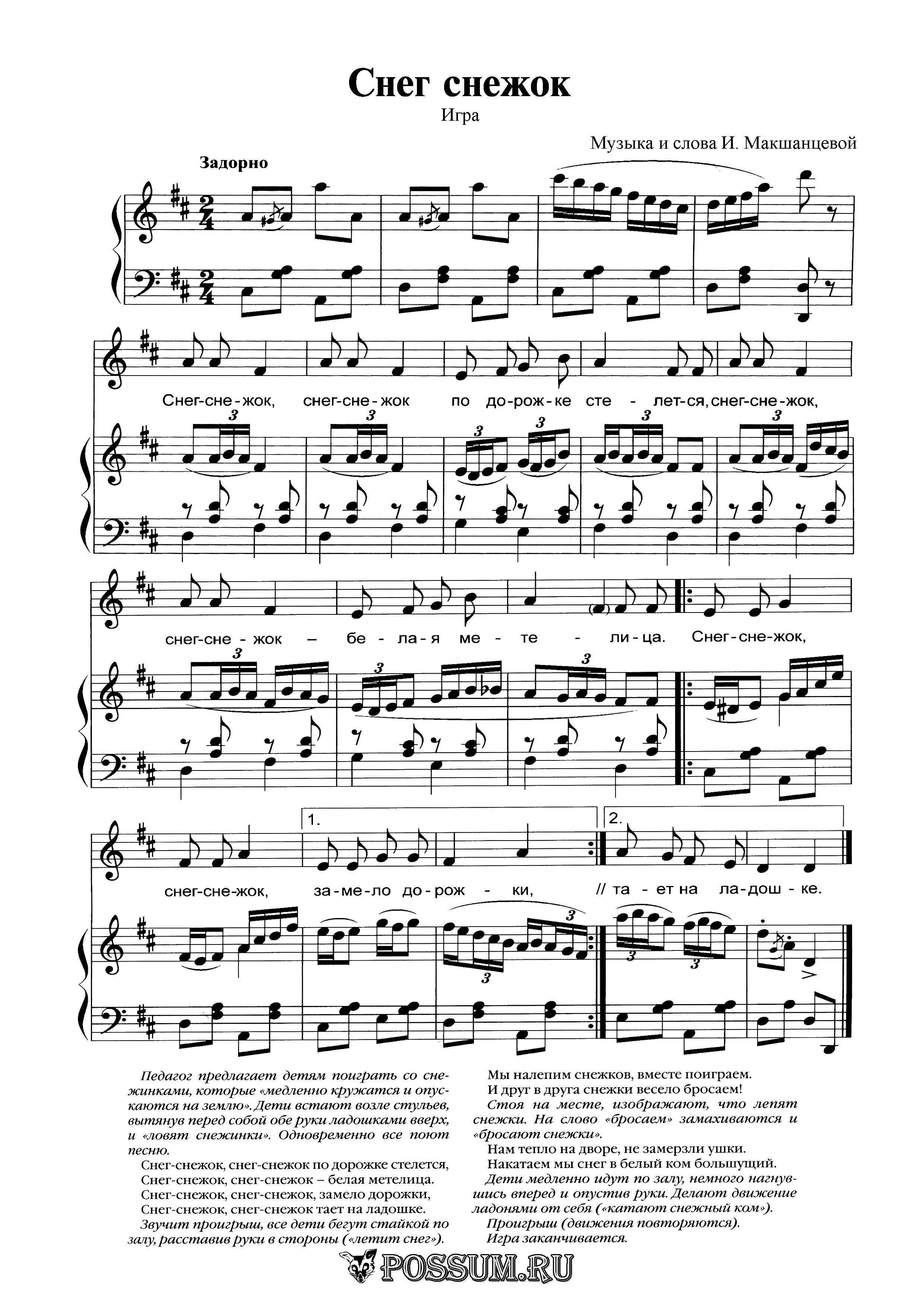 ПЕСНЯ БЕЛЫЙ СНЕГ ЛОЖИТСЯ В МОЮ ЛАДОНЬ МП3 СКАЧАТЬ БЕСПЛАТНО