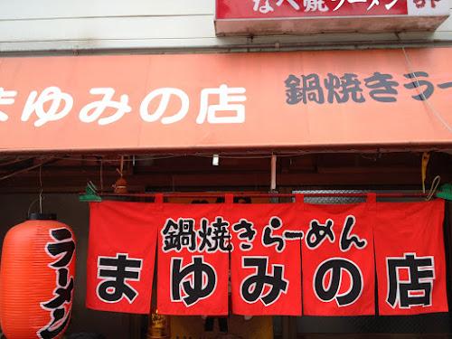 まゆみの店