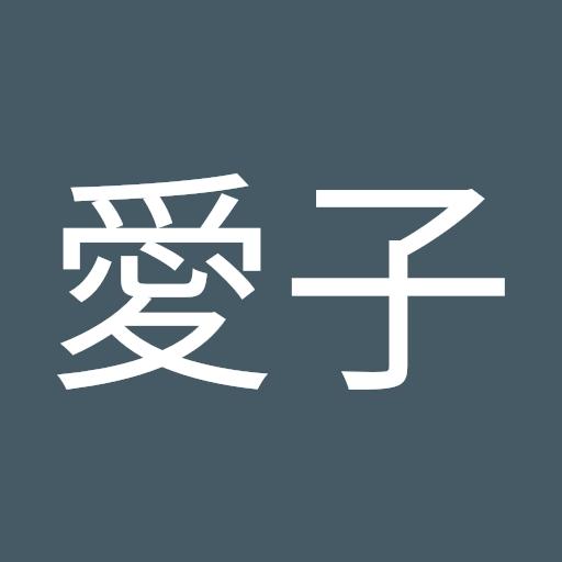 川西愛子's icon