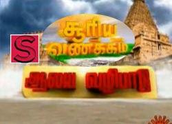 Aalaya Vazhipaadu 01-09-2015 Maha Sankatahara Chaturthi | Sun tv Morning Shows Aalaya Vazhipaadu (ஆலய வழிபாடு) 1st September 2015 at Srivideo