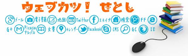 愛知県瀬戸市の商工会議所でパソコン教室やってます