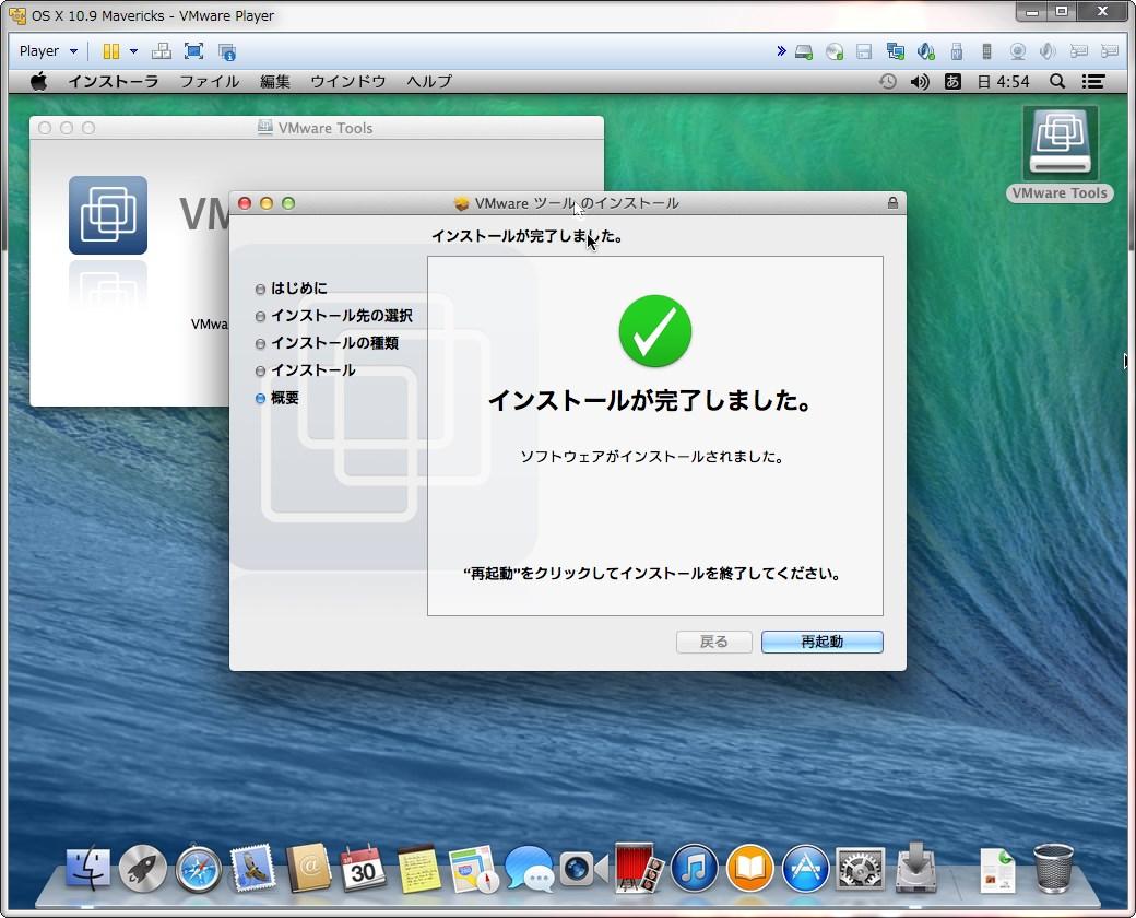 Install vmware tools on mac os x 10 9 | Peatix