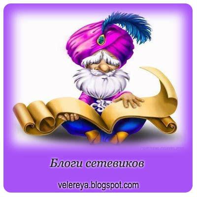 Блоги Сетевиков