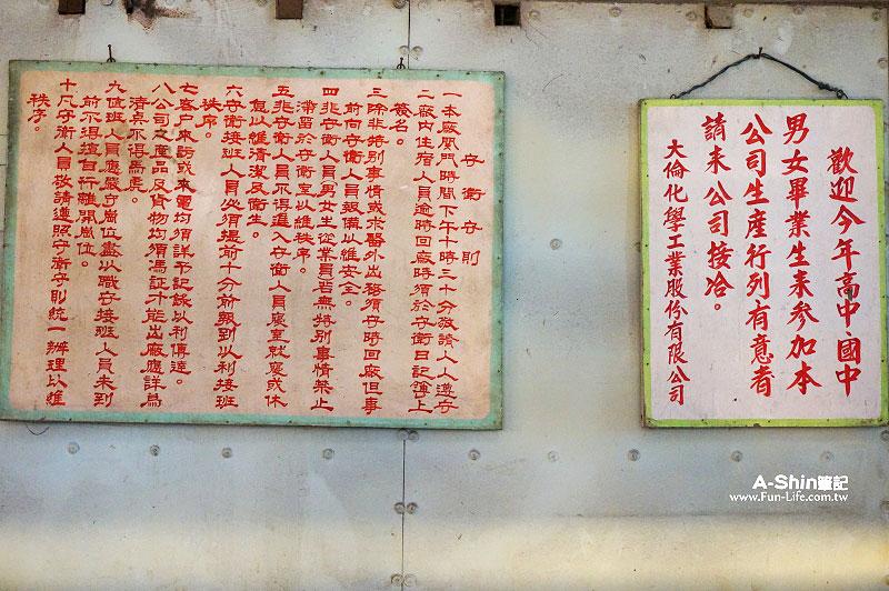 台中神岡觀光工廠1