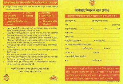 bangladesh bgd homebased record repository
