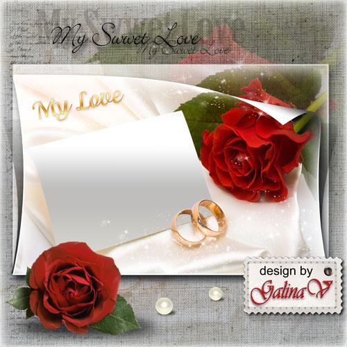 Открытка ко Дню Влюблённых - Моя сладкая любовь
