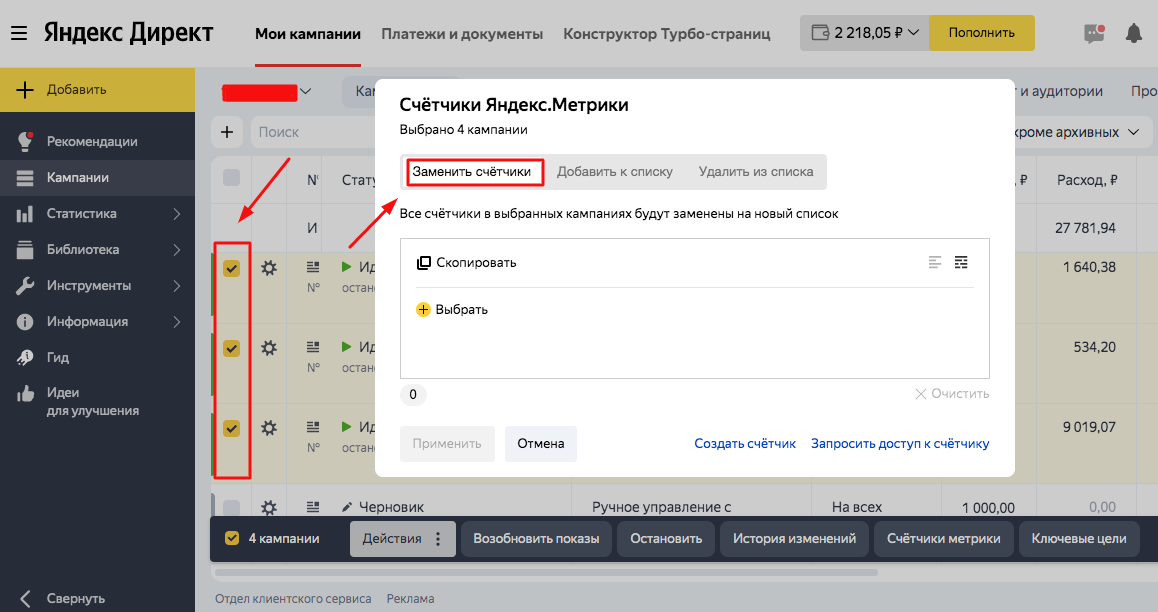 Счетчики Яндекс.Метрики для Яндекс.Директ