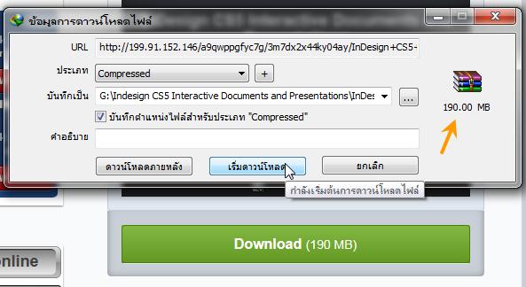 ปิดการทำงานของ NOD32 เพื่อดาวน์โหลดไฟล์หรือเข้าเว็บไซต์ที่ติดแบล็คลิสท์ Nod32dis06