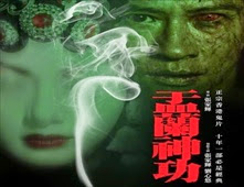فيلم Hungry Ghost Ritual