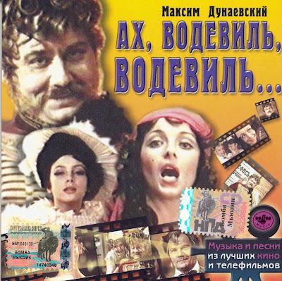 Максим Дунаевский ~ 1979 ~ Ах, водевиль, водевиль