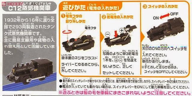 Mô hình Đầu tàu hỏa KF-01 Type C12 Steam Locomotive chạy bằng pin AA 1.5 V (được bán riêng)