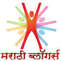 मराठी ब्लॉगर्स - Marathi Bloggers Network!
