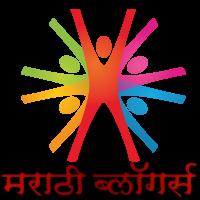 मराठी ब्लॉगर्स नेटवर्क - Marathi Bloggers Network!