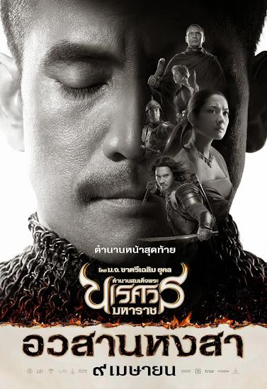 King Naresuan 6 ตำนานสมเด็จพระนเรศวรมหาราช ๖ อวสานหงสา HD [พากย์ไทย]