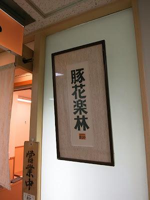 お店の前に書かれた「豚花楽林」の文字