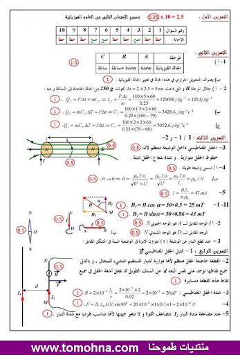 الاختبار الثاني في الفيزياء مع الحل للسنة الثانية ثانوي رياضيات و تقني رياضي - نموذج 2 - 2-3.jpg