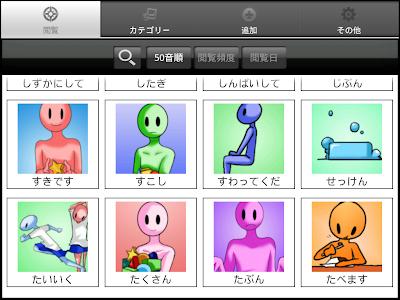 Voice4u JP Android 50音順