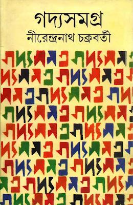 Gadyasamagra 01 - Nirendranath Chakraborty