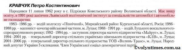Інформація по виборах 2006 року П.Кравчук