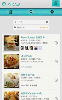 *帶你探索好友逛過的店家小吃景點:PinCall (Android App) 2