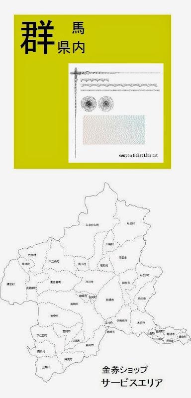 群馬県内の金券ショップ情報・記事概要の画像