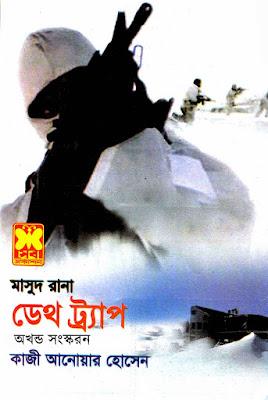 Masud Rana Death Trap - Qazi Anwar Husain