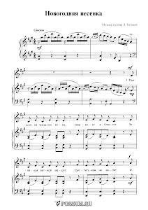 """Песня """"Новогодняя песенка"""" Л. Титовой: ноты"""