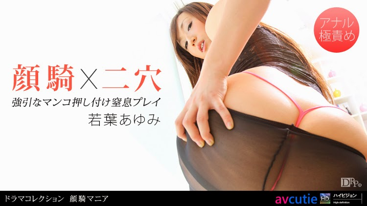 1Pondo Drama Collection - Ayumi Wakaba (081910_910)
