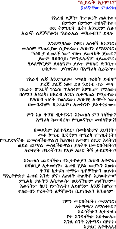 ode to ethiopia Definitions of ode to ethiopia, synonyms, antonyms, derivatives of ode to ethiopia, analogical dictionary of ode to ethiopia (english.