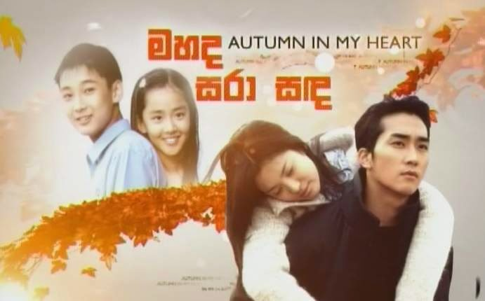 AUTUMN IN My HEART -EP (28) Final Episode