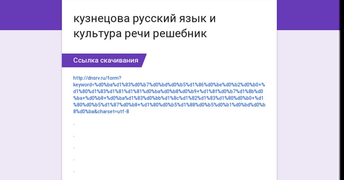 Введенская Л.А Русский Язык И Культура Речи Решебник