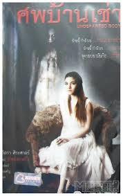 Oan Hồn Trả Thù - Undeparted Body poster