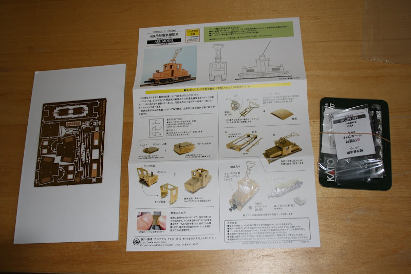 "Baubericht (1) ""Bo,Bo E-Lok"" H0e von ARU (Hersteller aus Japan) El.-Lok%252520%2525282%252529"