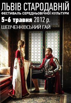 третій фестиваль середньовічної культури «ЛЬВІВ СТАРОДАВНІЙ»