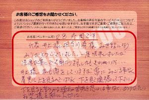 ビーパックスへのクチコミ/お客様の声:R8 K 様(京都市右京区)/アウディ R8