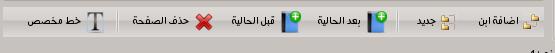 قائمة التحرير