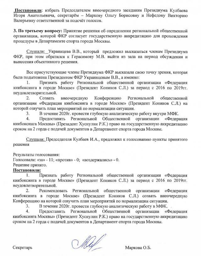 http://www.fkr.ru/news/2019-10-30_02.jpg