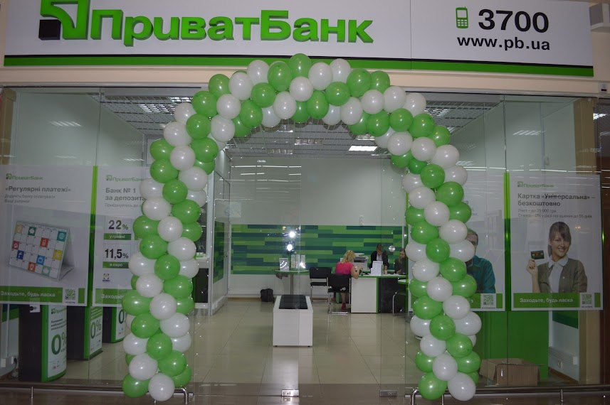 Житомир, Приватбанк, Глобал