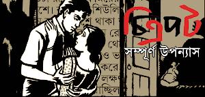 chitrapot-sukanta-gangopadhyaya