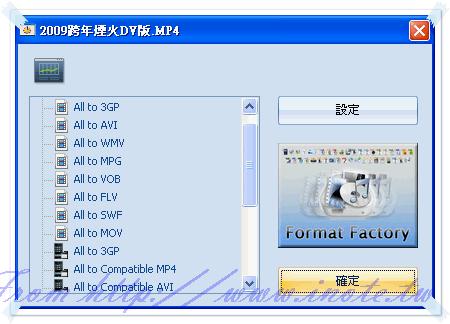FormatFactory 4 001