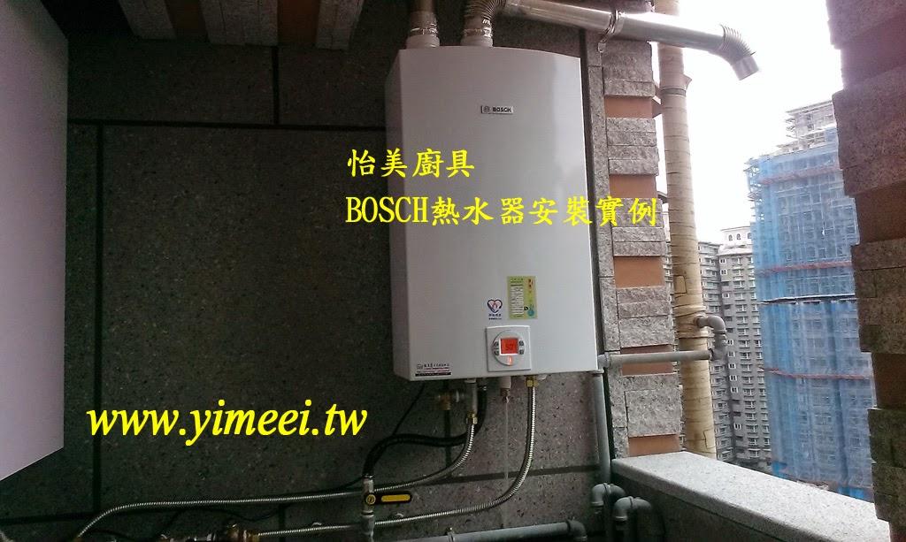 BOSCH熱水器 安裝實例