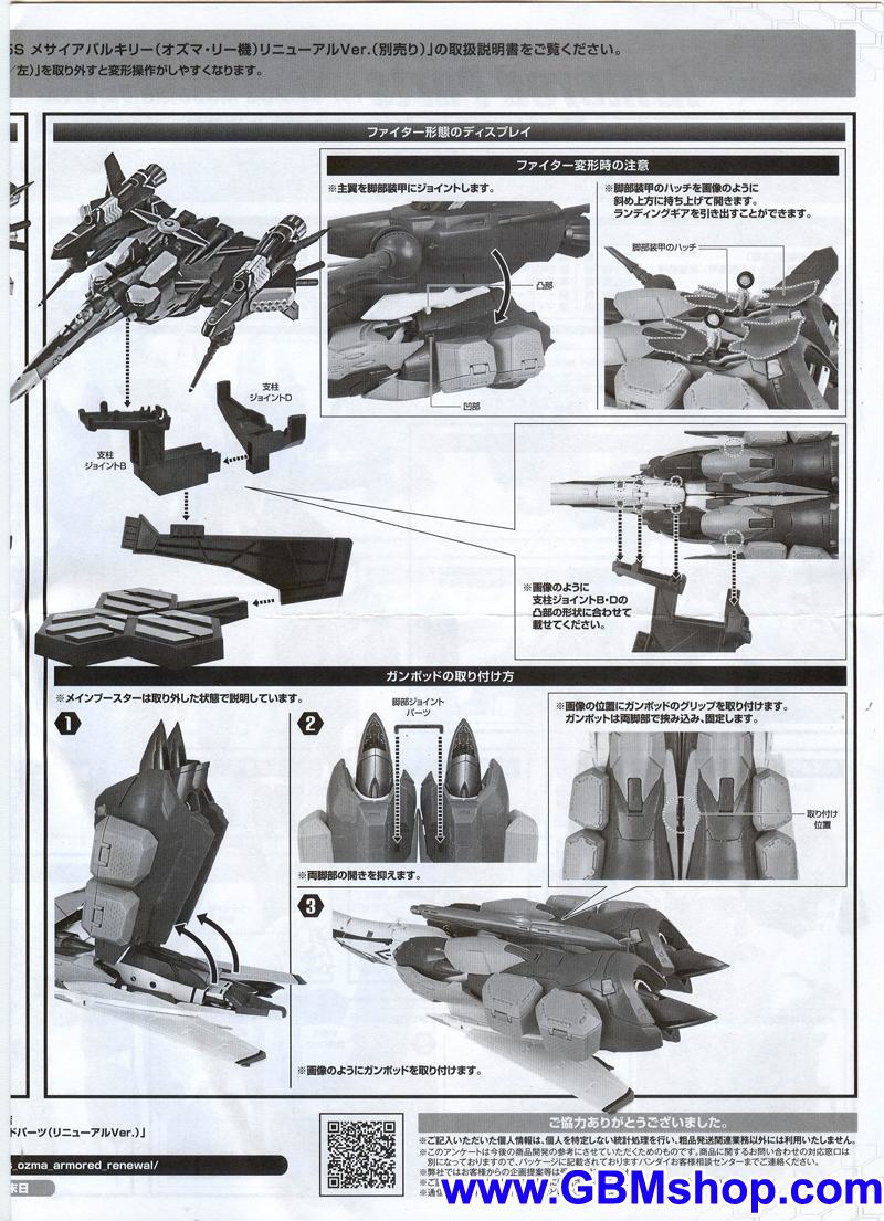 Bandai DX VF-25S Armored Messiah Transformation Manual Guide