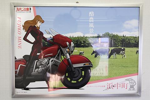 JR北海道 花咲線 キハ54 522 ルパン三世ラッピングトレイン 車内パネル(不二子)