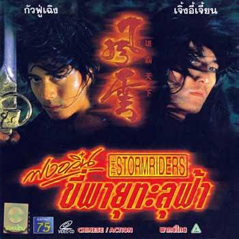 The Storm Riders (1998) ฟงอวิ๋น ขี่พายุทะลุฟ้า HD [พากย์ไทย]