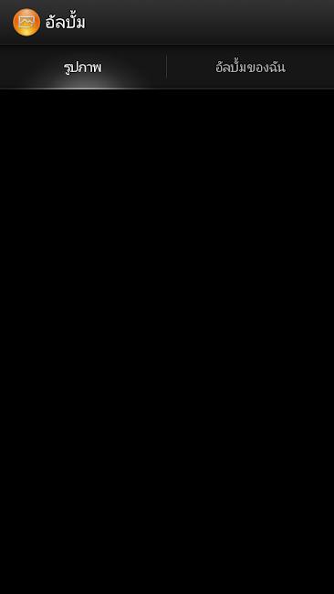 วิธีแก้ไขเมื่ออัลบัมรูปภาพใน Sony Xperia มีปัญหา ไม่แสดงรูปภาพ  Sonyalbum01